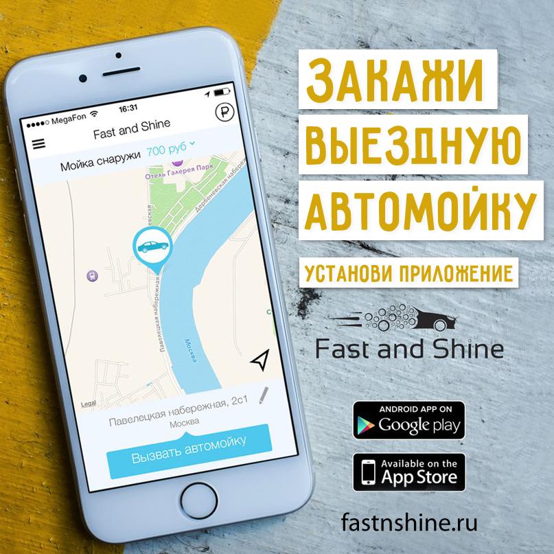 Франшиза Выездной автомойки «Fast and Shine»
