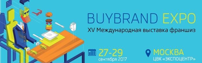 Состоялась 15-ая международная выставка франшиз BUYBRAND Expo