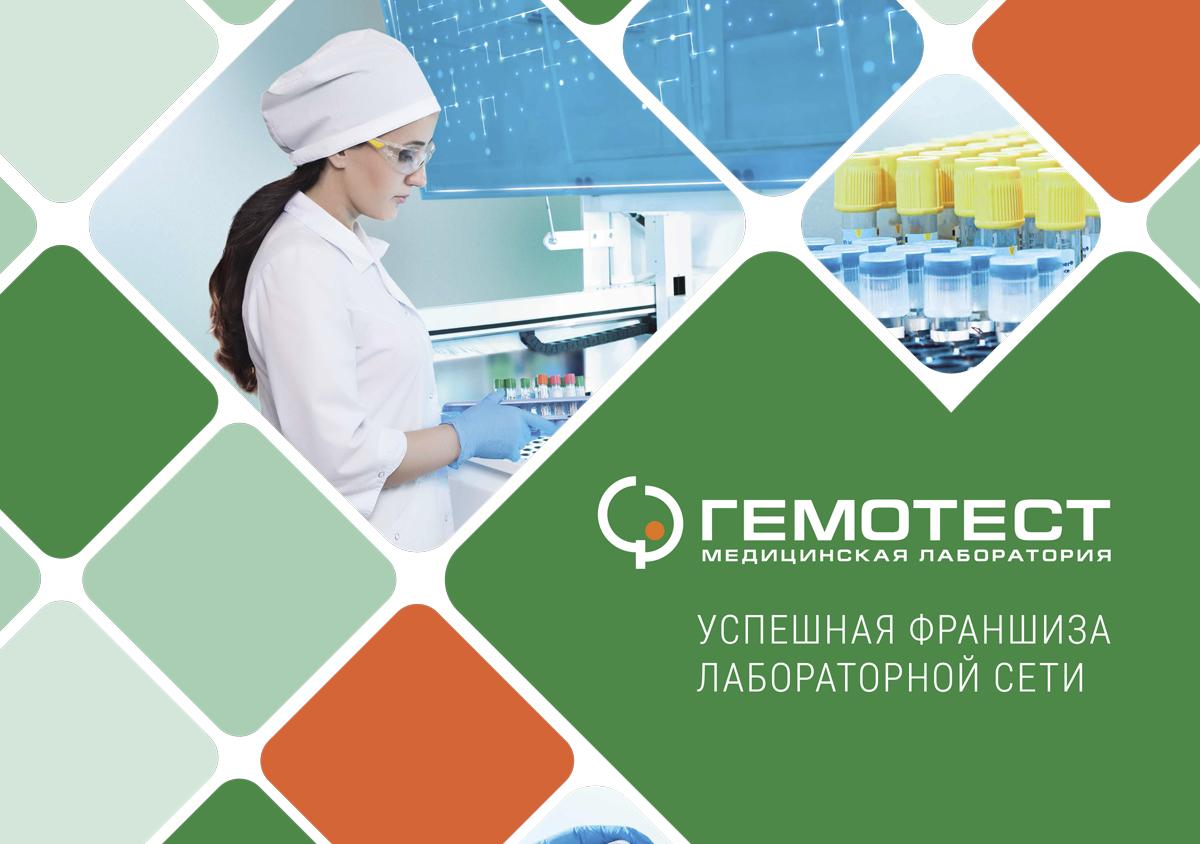 Франшиза медицинской лаборатории «Гемотест»