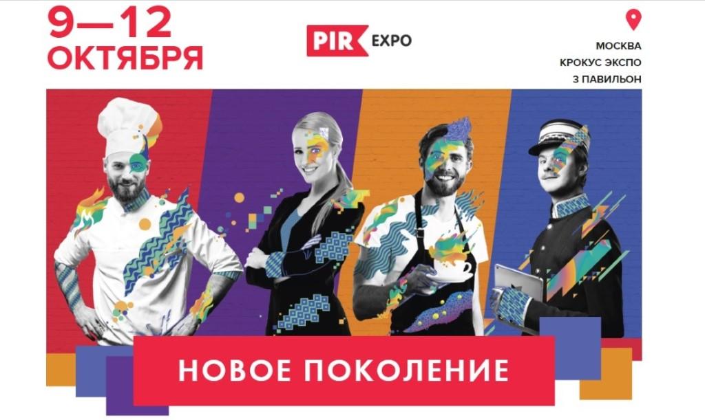 ХVII всероссийский саммит рестораторов и отельеров