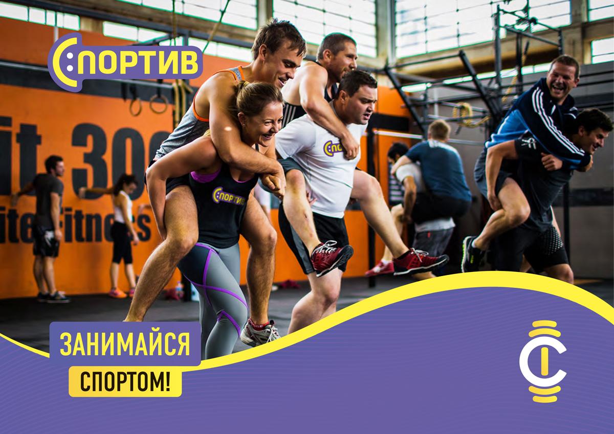 Сеть фитнес клубов «Спортив»