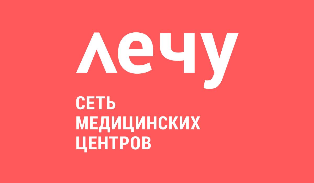 Франшиза медицинского центра ЛЕЧУ