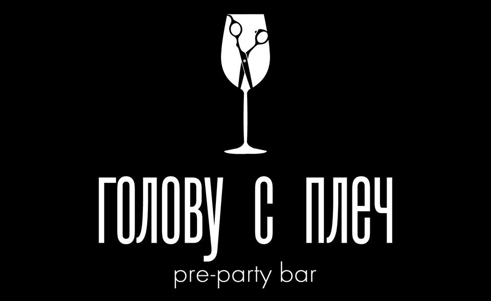 Мультиформатная франшиза Beauty and the Bar «Голову с плеч»