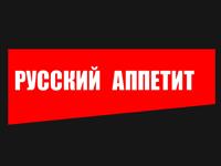 Русский аппетит