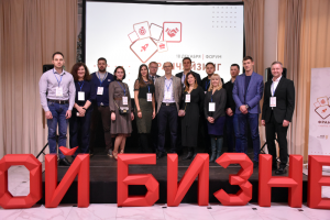 business forum saratov 18-12-2019 pic00