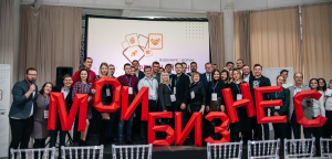 business forum saratov 18-12-2019 pic01